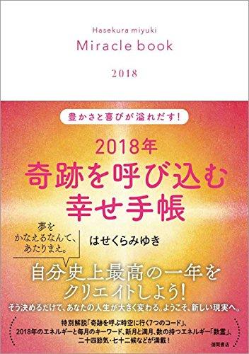 2018年 奇跡を呼び込む幸せ手帳: 豊かさと喜びが溢れだす!