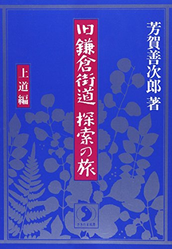 旧鎌倉街道 探索の旅〈上道編〉