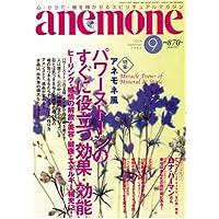 anemone (アネモネ) 2004年 09月号 [雑誌]
