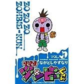 ゾゾゾゾンビーくん 1 (てんとう虫コロコロコミックス)