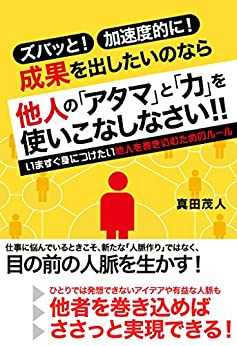 [真田 茂人]の他人の「アタマ」と「力」を使いこなしなさい!!
