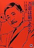 吾輩は猫である—コミック版 (MANGA BUNGOシリーズ)