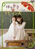 松来未祐・阿澄佳奈 ~はりきり☆ラビリンス~ [DVD]