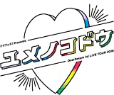 ドリフェス! presents DearDream 1st LIVE TOUR 2018「ユメノコドウ」LIVE Blu-ray[LABX-8288/9][Blu-ray/ブルーレ...