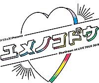 ドリフェス!  presents DearDream 1st LIVE TOUR 2018「ユメノコドウ」 LIVE Blu-ray