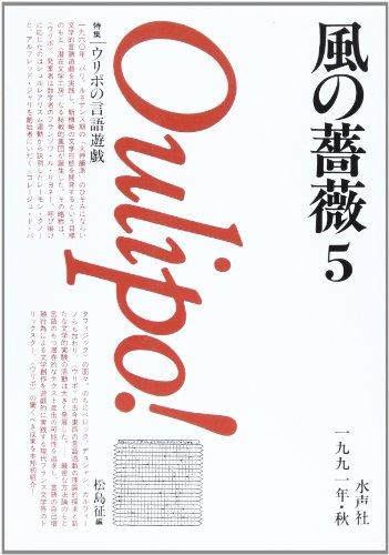 風の薔薇―文学/芸術/言語 (5)