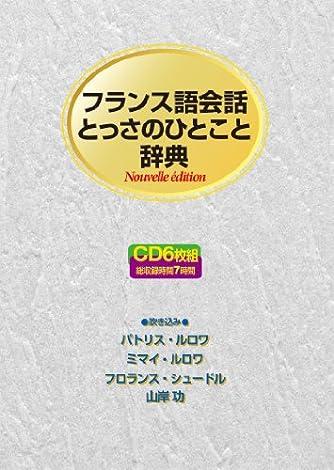 CD フランス語会話とっさのひとこと辞典 Nouvelle edition (<CD>)
