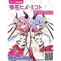 「鳴花ヒメ・ミコト」ボイスパック(ボイス素材セット)|ダウンロード版
