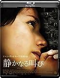 静かなる叫び [Blu-ray]