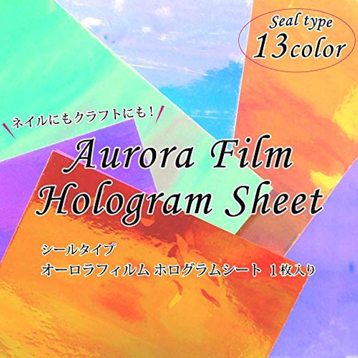 文明化胸パワーセルシールタイプ オーロラフィルム ホログラムシート 1枚入り (2.シール ブルー)