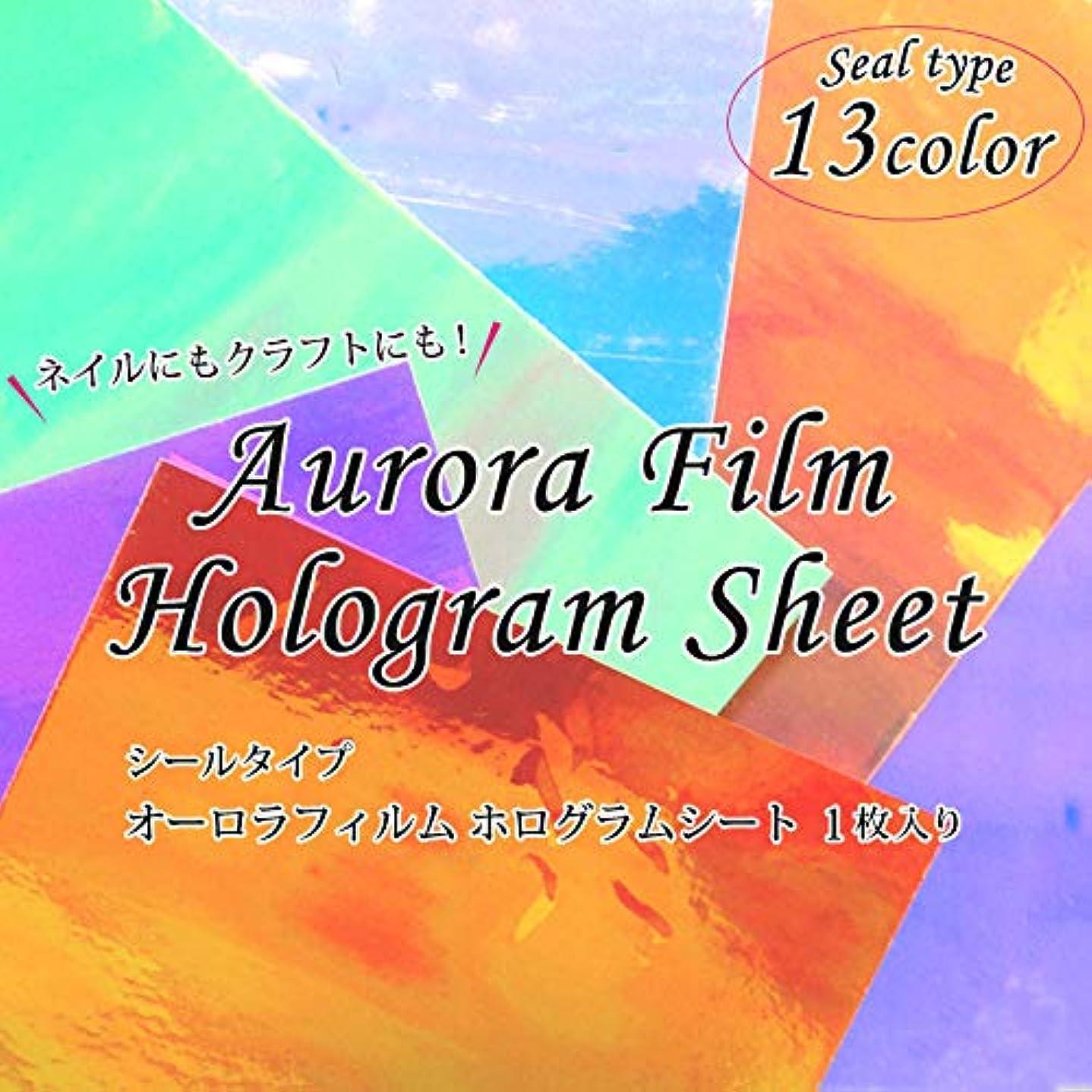 トラフ生き残り変えるシールタイプ オーロラフィルム ホログラムシート 1枚入り (11.シール ブルー)