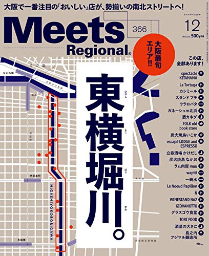 Meets Regional 2018年12月号[雑誌]