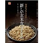 金のいぶきによる新しい玄米食のすすめ