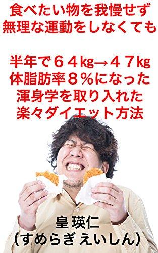 食べたい物を我慢せず、無理な運動をしなくても成功する楽々ダイ...