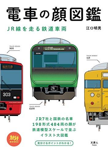 電車の顔図鑑 JR線を走る鉄道車両 旅鉄BOOKS