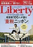 ザ・リバティ 2018年 04 月号 [雑誌]