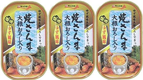 キョクヨー 焼さんま大根おろし(ゆず) 100g×3個
