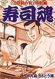 寿司魂 4―〈江戸前の旬〉特別編 (ニチブンコミックス)