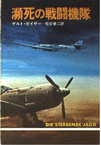 瀕死の戦闘機隊 (ハヤカワ文庫 NV 213)