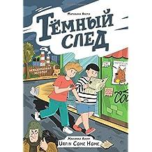 Urfin Come Home (Russian Edition)