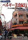 旅名人ブックス9 ベルギー美食紀行(第4版)