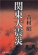 【読んだ本】 関東大震災