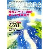 anemone (アネモネ) 2009年 02月号 [雑誌]