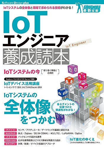 IoTエンジニア養成読本の電子書籍なら自炊の森-秋葉2号店
