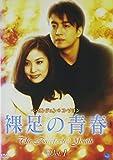 裸足の青春(1) [DVD]