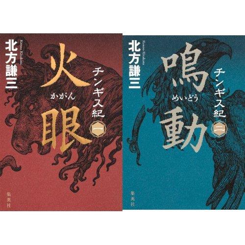 チンギス紀 1-2巻 2冊セット