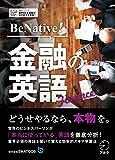 [音声DL付]BeNative! 金融の英語?金融業界で「本当に使われている」英語が分かる1冊! BeNative!シリーズ