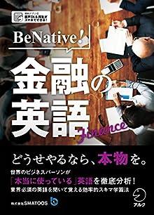 [音声DL付]BeNative! 金融の英語~金融業界で「本当に使われている」英語が分かる1冊! BeNative!シリーズ