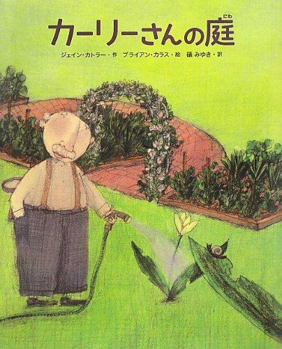 カーリーさんの庭 (ポプラせかいの絵本)の詳細を見る