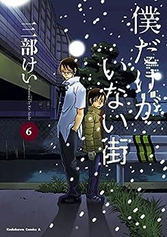 [三部 けい]の僕だけがいない街(6) (角川コミックス・エース)
