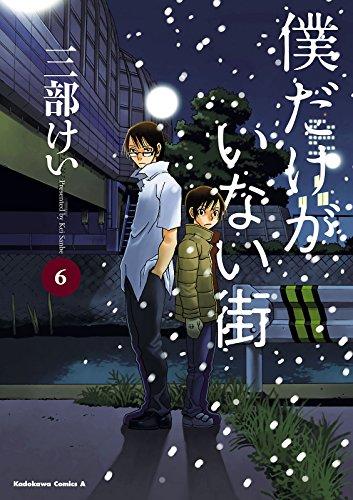 僕だけがいない街(6) (角川コミックス・エース)の詳細を見る