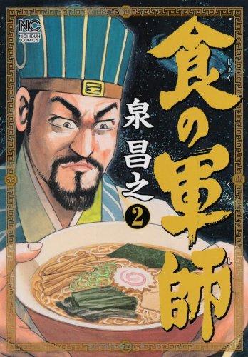 食の軍師 2巻 (ニチブンコミックス)の詳細を見る