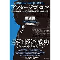 アンダー・プロトコル: 政財暴一体で600億円稼いだ男の錬金哲学