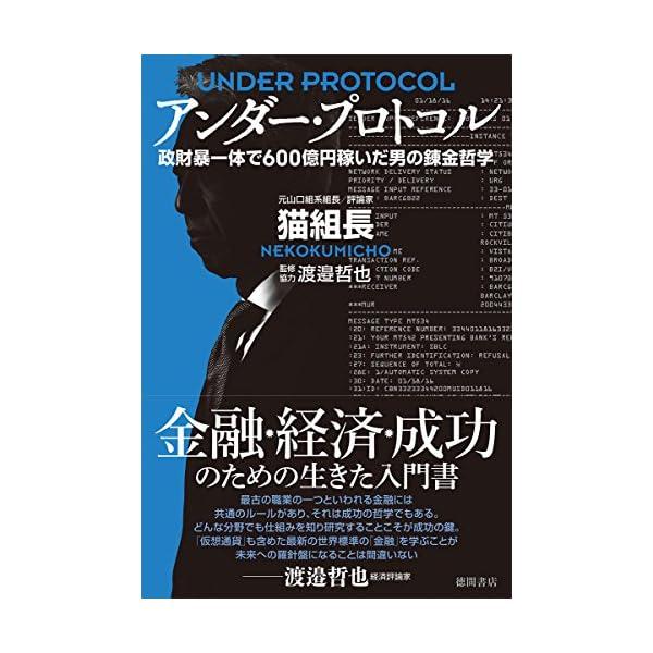 アンダー・プロトコル: 政財暴一体で600億円稼...の商品画像