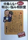 中島らもの さらに明るい悩み相談室 (朝日文芸文庫)