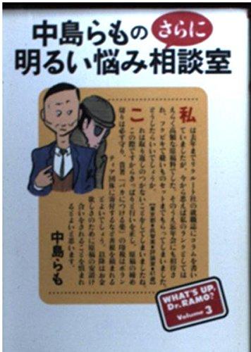 中島らもの さらに明るい悩み相談室 (朝日文芸文庫)の詳細を見る