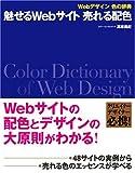 Webデザイン 色の辞典 魅せるWebサイト 売れる配色