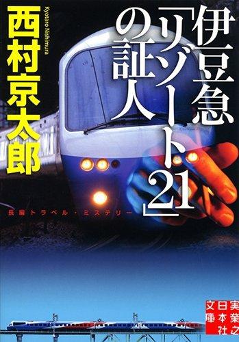 伊豆急「リゾート21」の証人 (実業之日本社文庫)の詳細を見る