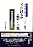五井昌久の思想と生涯―「世界人類が平和でありますように」の創始者