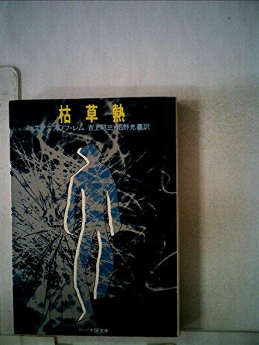 枯草熱 (1979年) (サンリオSF文庫)の詳細を見る