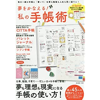 夢をかなえる! 私の手帳術 (e-MOOK)
