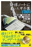 野球ノートに書いた甲子園Final (幻冬舎単行本)