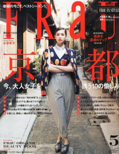 FRaU (フラウ) 2013年 05月号 [雑誌]の詳細を見る