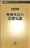 性愛英語の基礎知識(新潮新書)