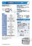 マスプロ 4K・8K放送(3224MHz)対応 BS・110°CSアンテナ BC45RL 画像