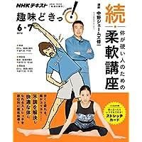 続・体が硬い人のための柔軟講座 (趣味どきっ!)